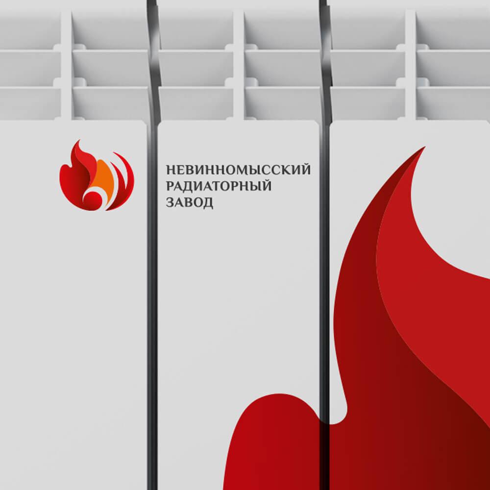 Создание логотипа и разработка фирменного стиля Невинномысского радиаторного завода