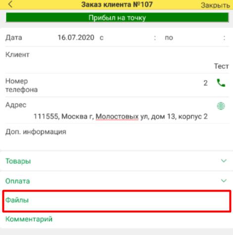 Скриншот 2. Кнопка «Файлы» в детализации заказа