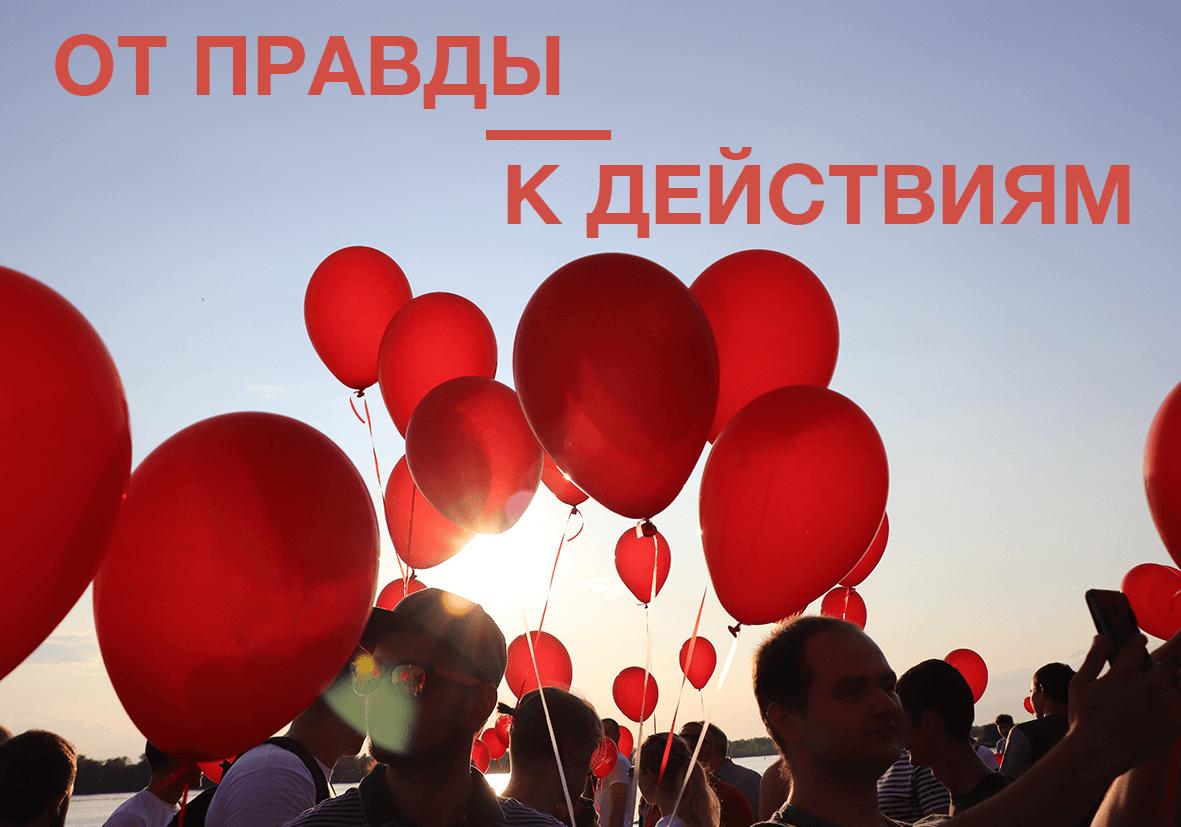 День рождения Партии Шария