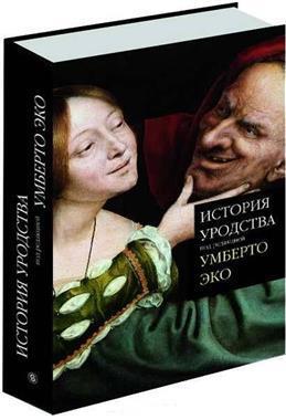 История уродства Умберто Эко 978-5-387-01562-5