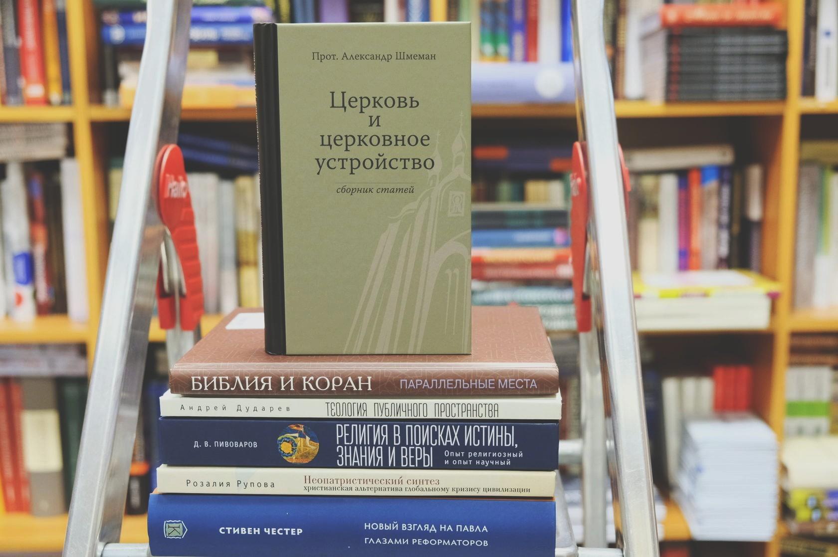 богословие христианство книги