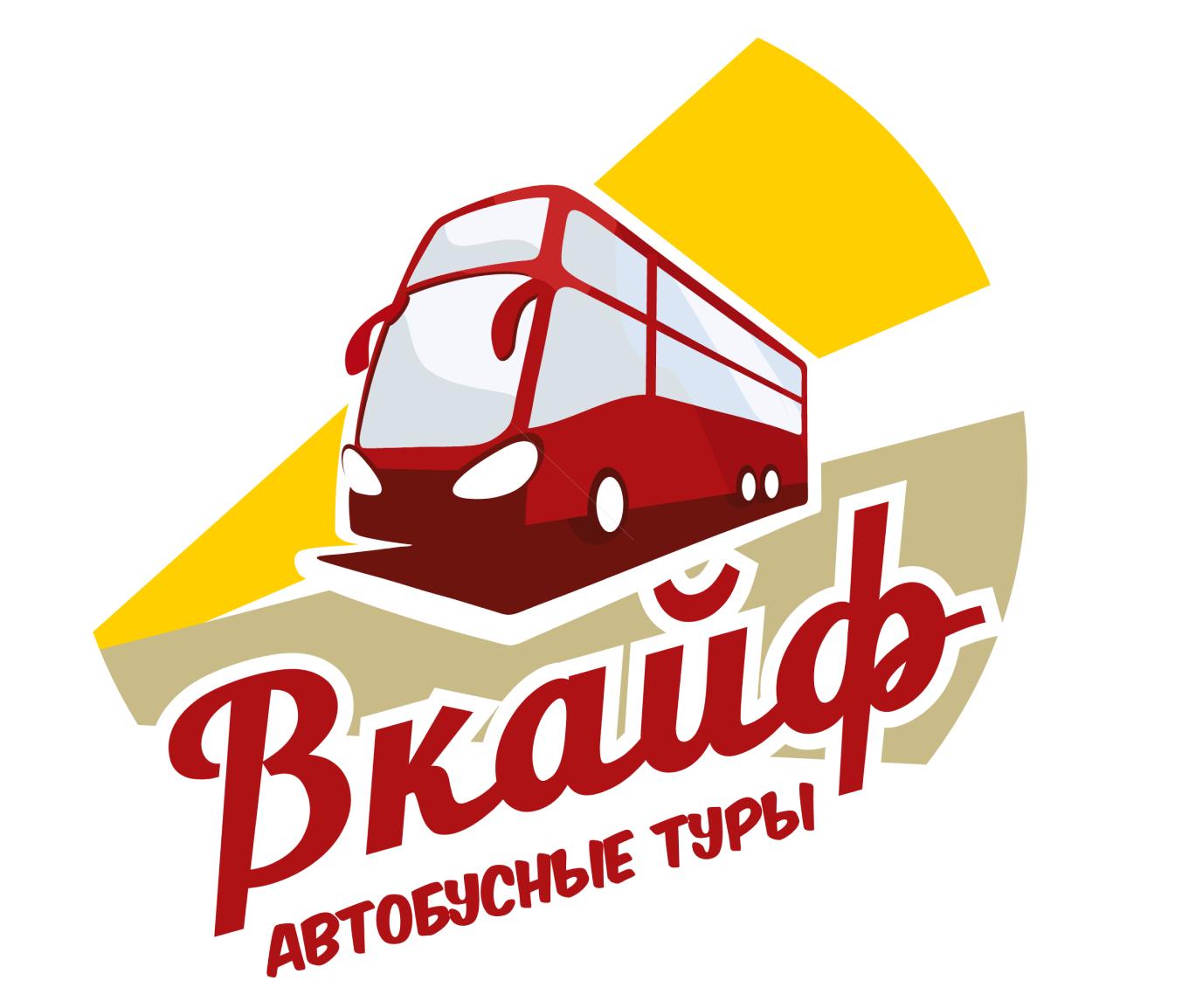 «Вкайф» - автобусные туры
