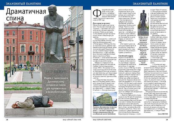 Памятник Достоевскому. История