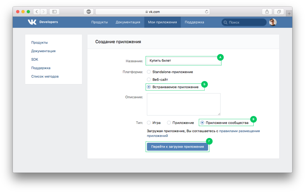 Как продавать билеты группе ВКонтакте