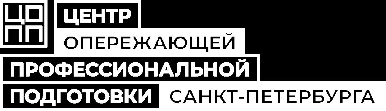 ЦОПП Санкт-Петербург