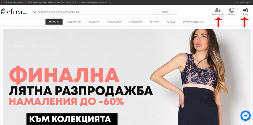 Вход или регистрация на нов потребител в онлайн магазин за дамски дрехи Efrea.