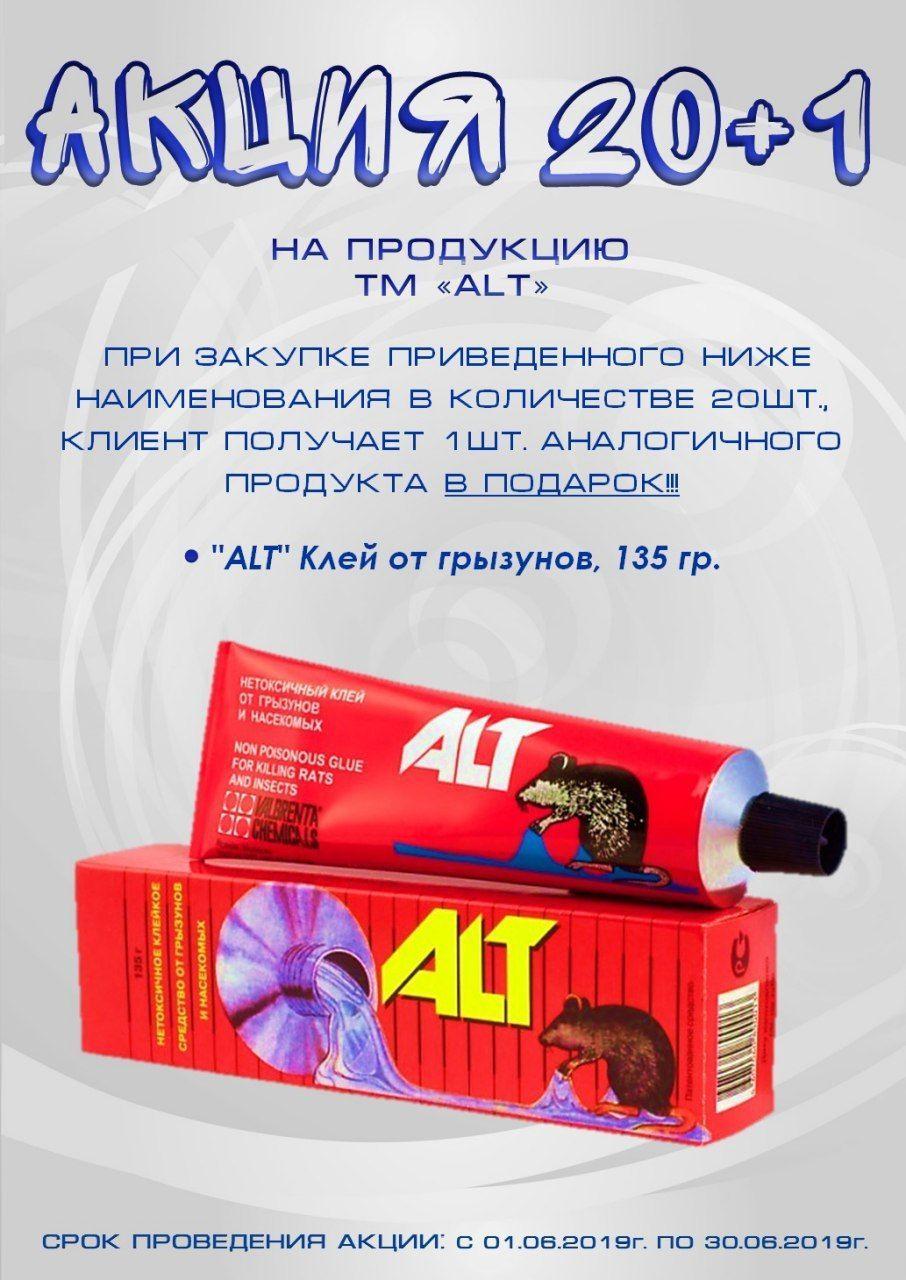 Клей от грызунов ALT