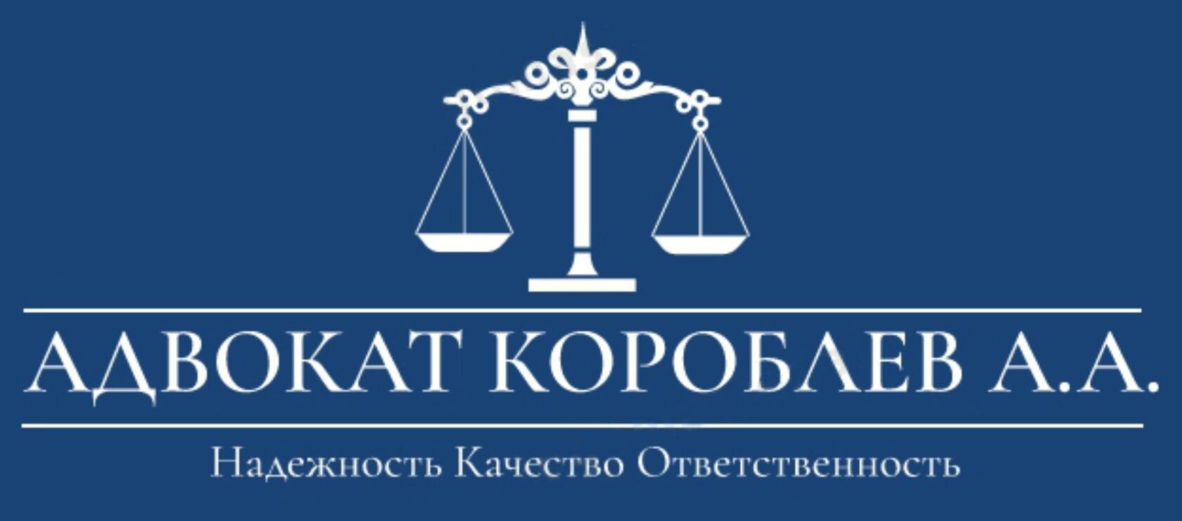 Адвокат Андрей Кораблев