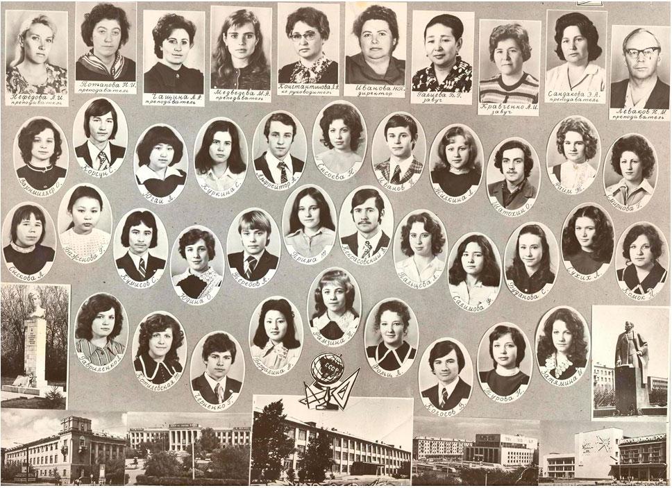 10  КЛАСС 1976 г.  Кл. рук. Константинова Л.А.
