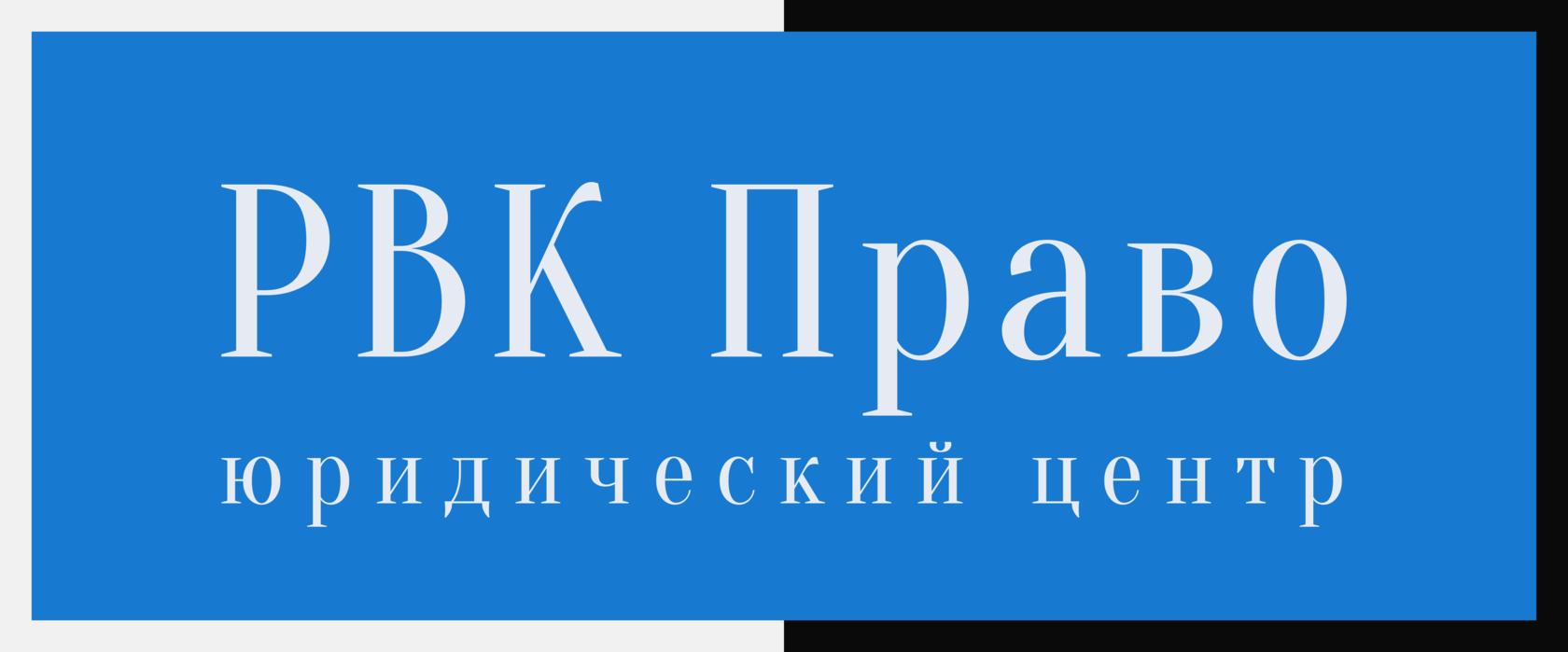 Юридическая фирма РВК Право