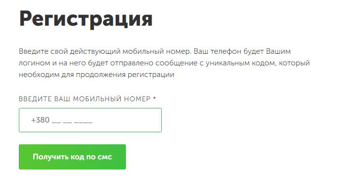 регистрация в Kumo