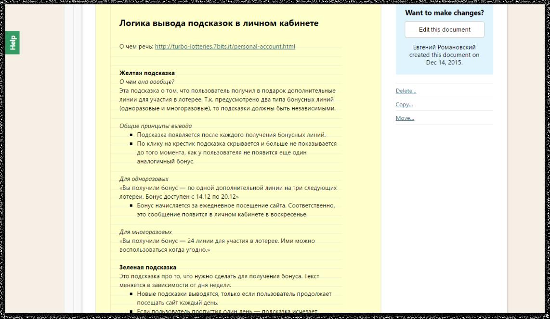 Подсказки— это уже интерфейсные тексты. Они должны быть короткими иинформативными   SobakaPav.ru