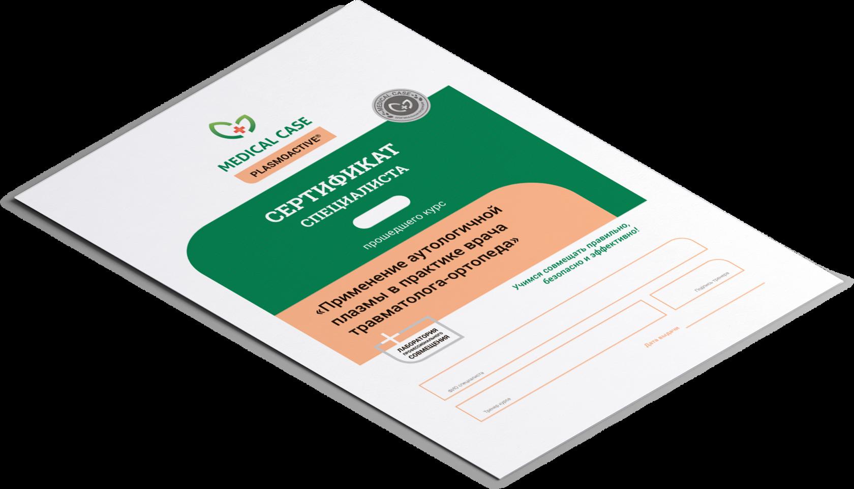 сертификат по обучению плазмотерапии
