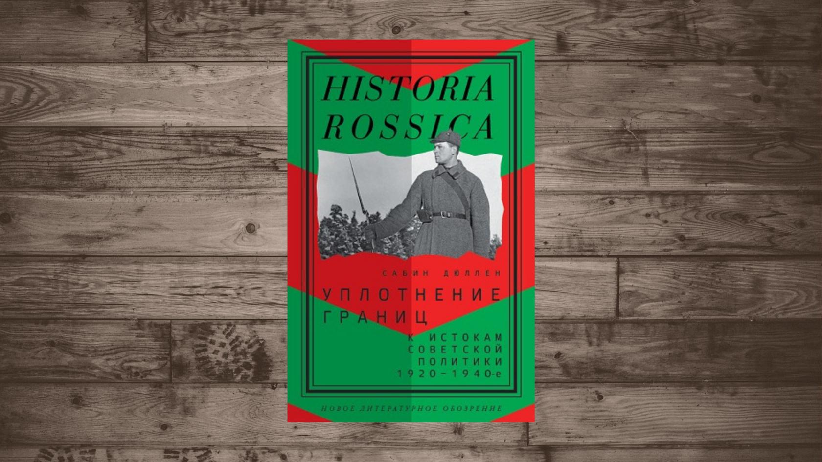 Купить книгу Сабин Дюллен «Уплотнение границ. К истокам советской политики. 1920–1940-е»