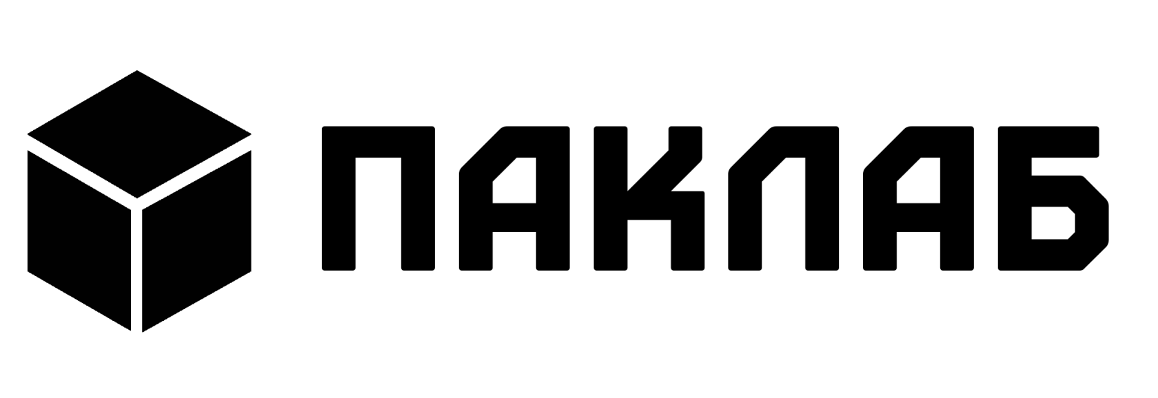 ПАКЛАБ