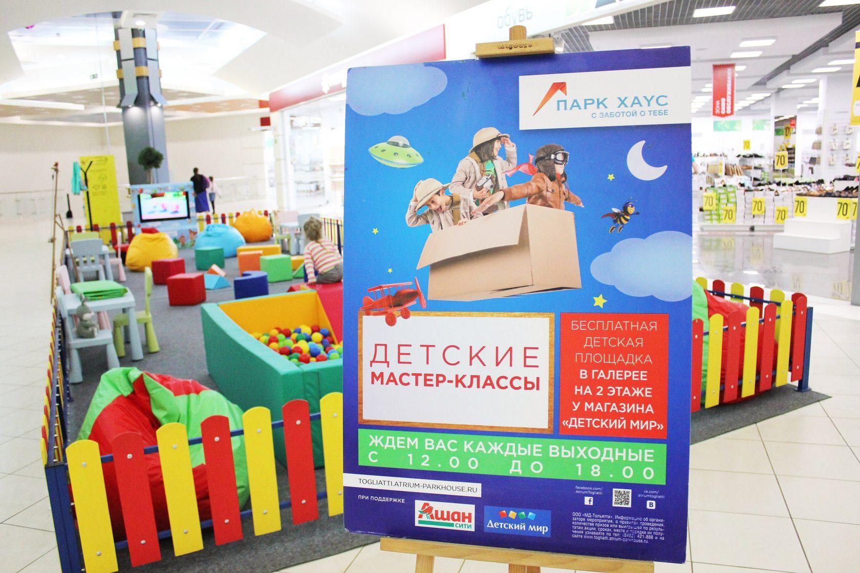 Казино тольятти парк хаус каталог кто открывает казино в сочи