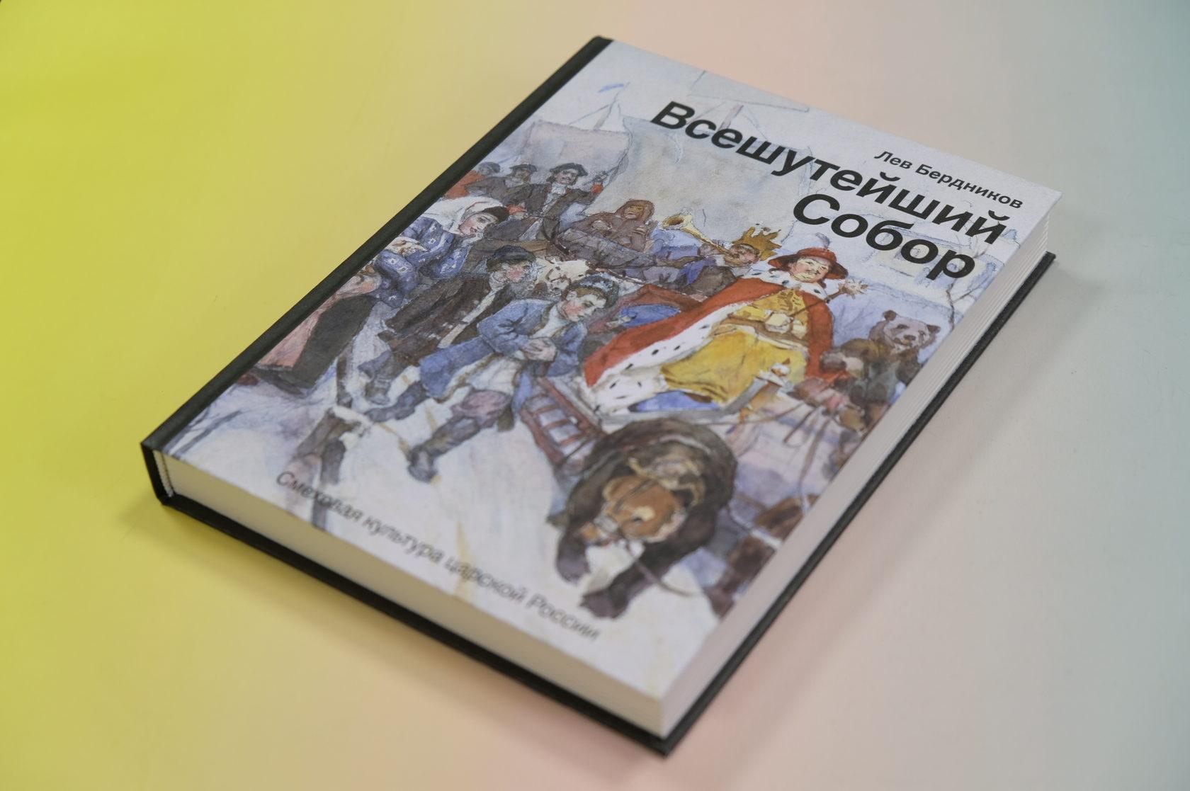 Лев Бердников «Всешутейший собор. Смеховая культура царской России» 978-5-17-113240-8