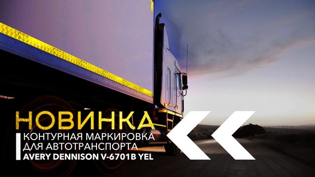 Новинка! Контурная маркировка для автотранспорта AVERY DENNISON V-6701B YEL