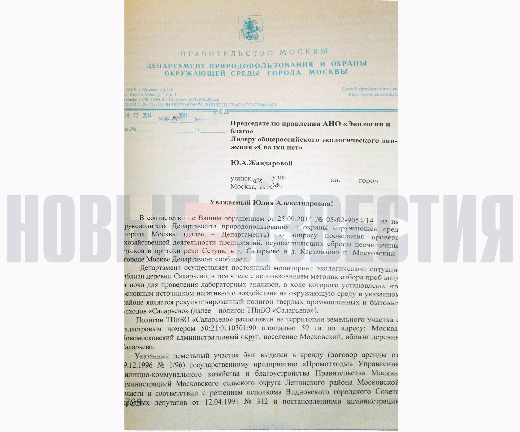 """Экологическая катастрофа в зоне строительства ЖК """"Саларьево Парк"""""""