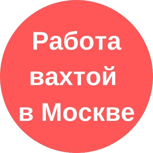 Работа в москве вахтовым методом