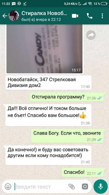 Ремонт стиральных машин в Ростове на Дону отзывы