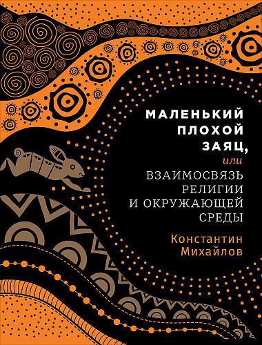 Константин Михайлов «Маленький плохой заяц, или Взаимосвязь религии и окружающей среды»