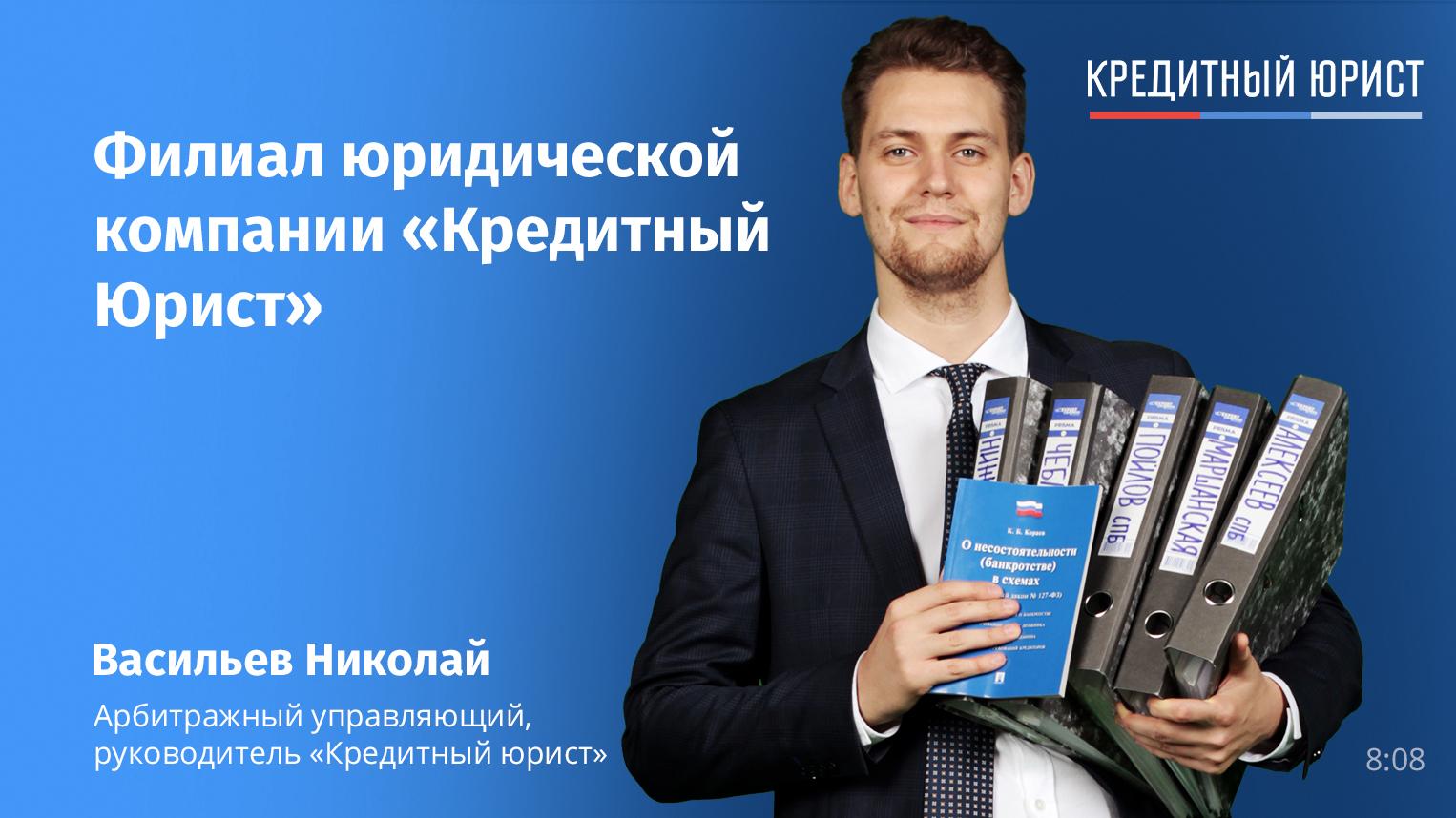 кредитный услуга юрист