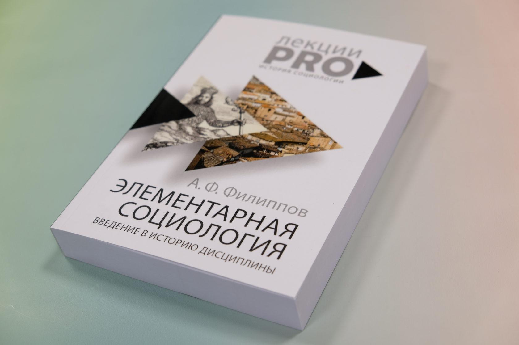 Александр Филиппов «Элементарная социология: введение в историю дисциплины»