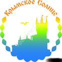 Крымское Солнце