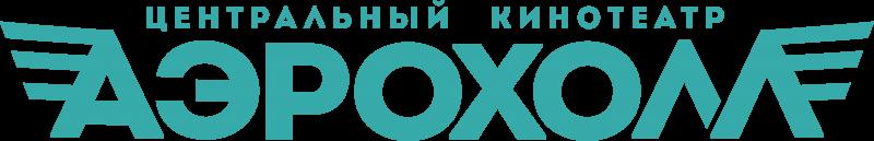 Кинотеатр Аэрохолл Тольятти
