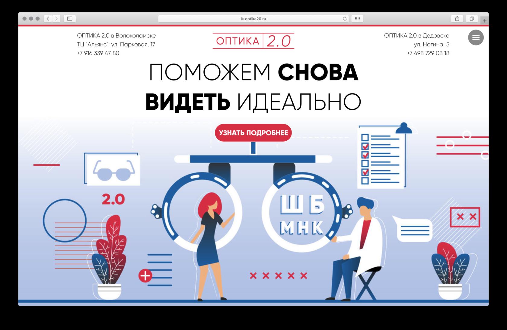 Оптимизация сайта продвижение харьков мебельная компания шатура официальный сайт