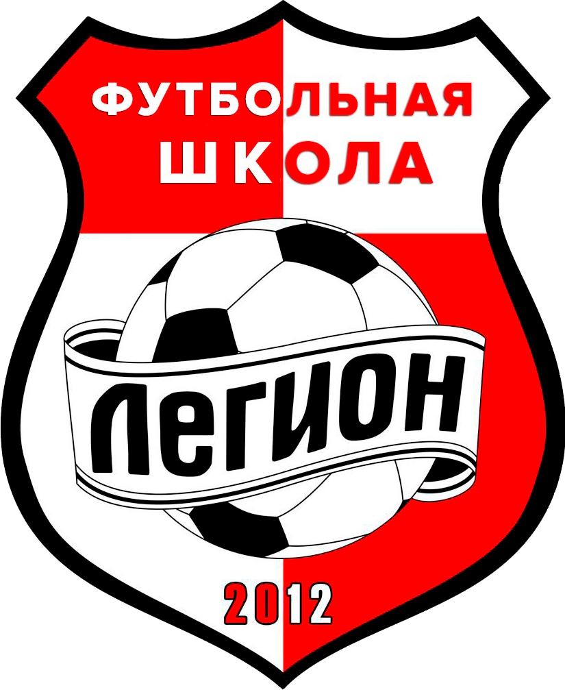 Футбольная школа Легион