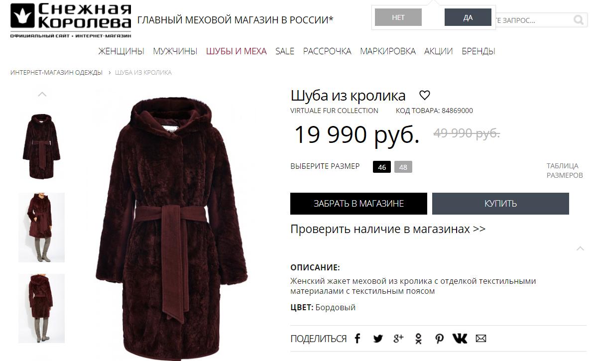 Снежная Королева Интернет Магазин Екатеринбург