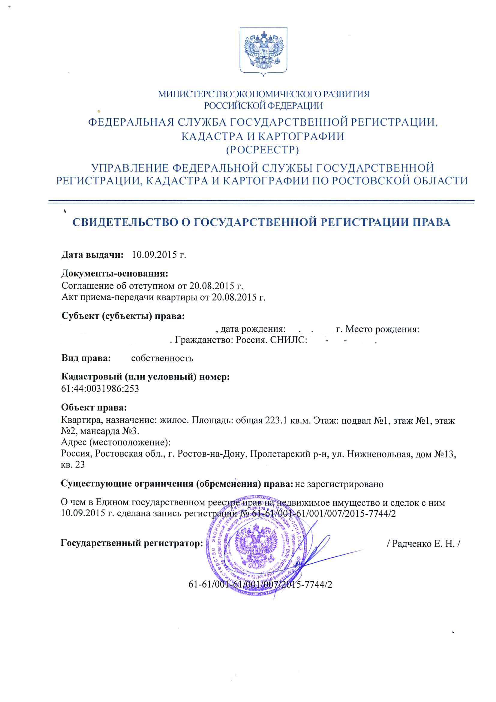 Свидетельство о гос регистрации квартира 23