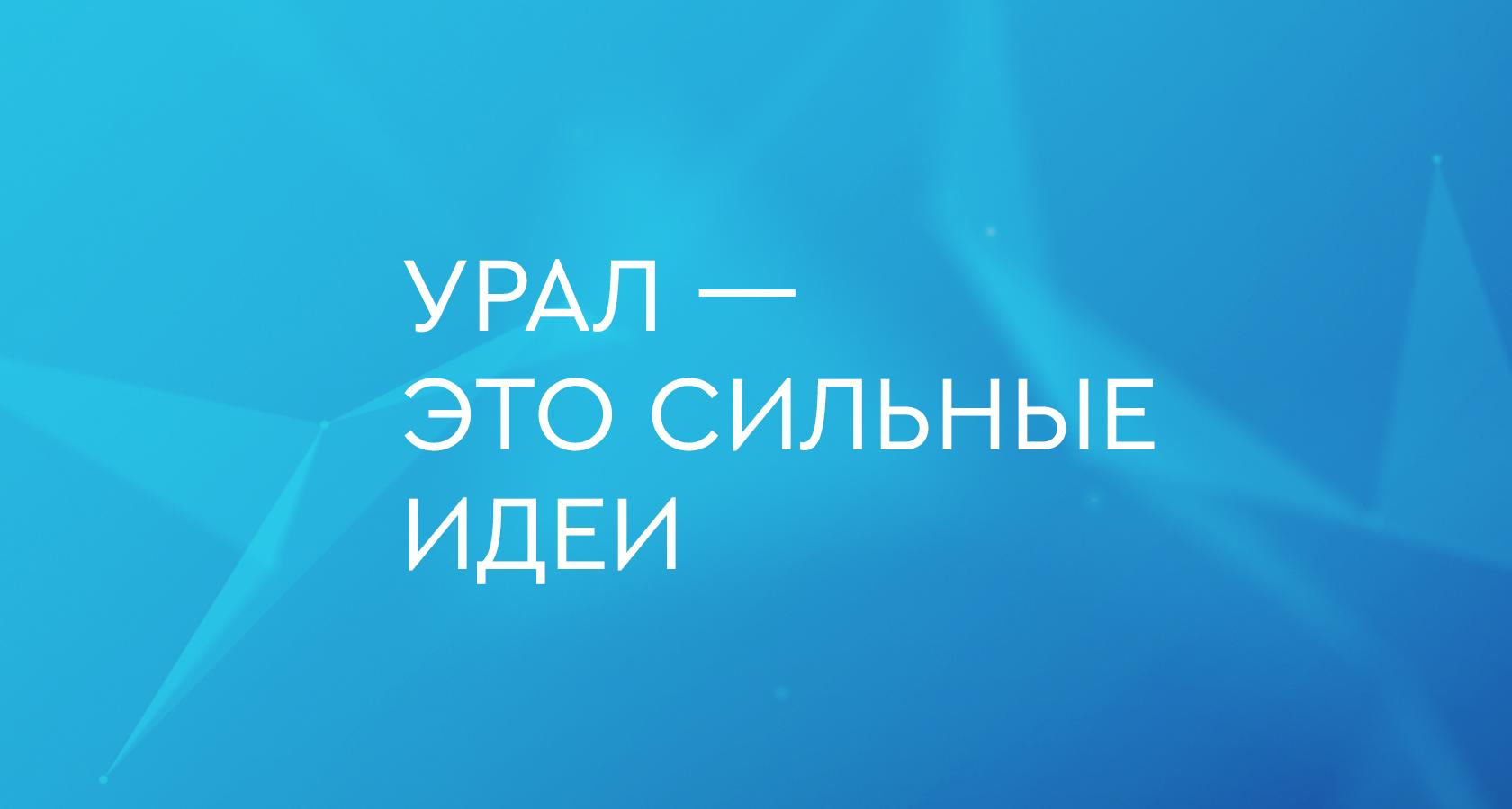 ideas.meet-in-ural.ru