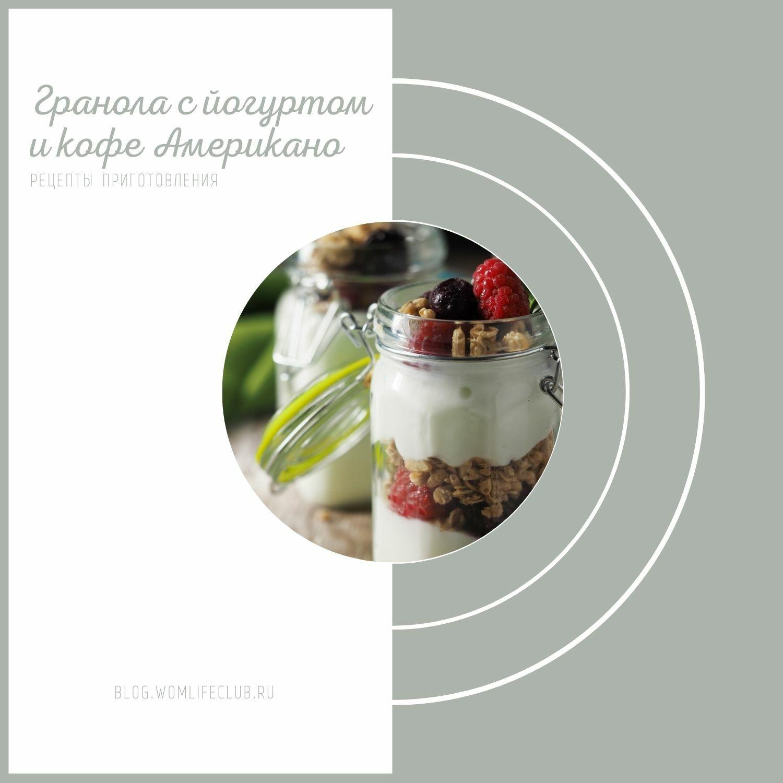 Рецепт гранолы с йогуртом