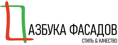 Азбука фасадов