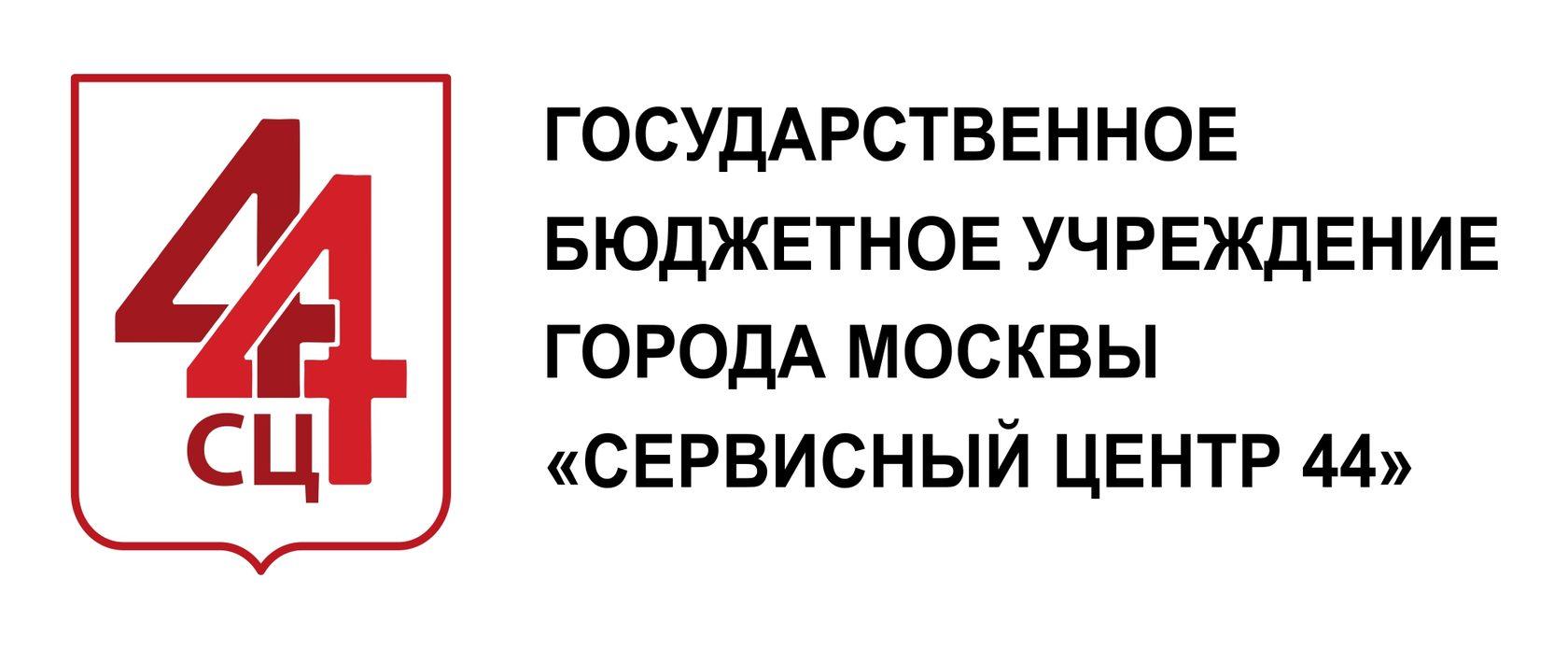 """Государственное бюджетное учреждение города Москвы """"Сервисный центр 44"""""""