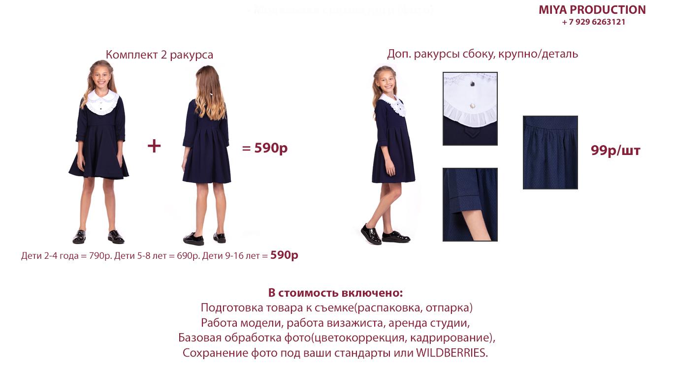 работа модели для каталога одежды
