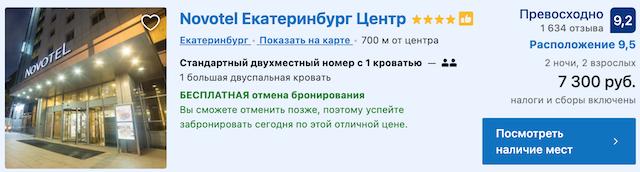 проживание в Екатеринбурге