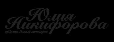 Адвокат Юлия Никифорова