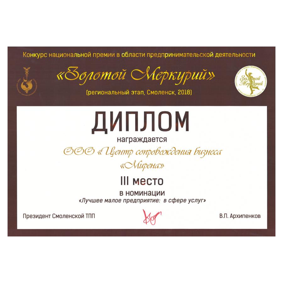 Золотой Меркурий 2018<br />
