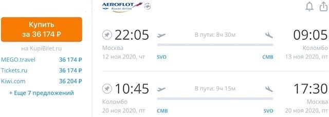 Москва - Коломбо - Москва