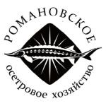 Романовское осетровое хозяйство