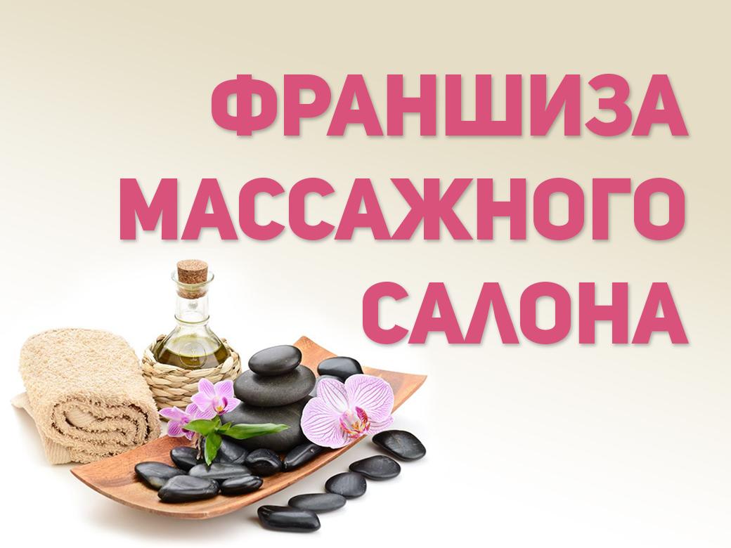 Франшиза массажного салона | Купить франшизу.ру