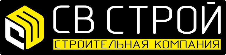 """ООО """"СВ Строй"""""""