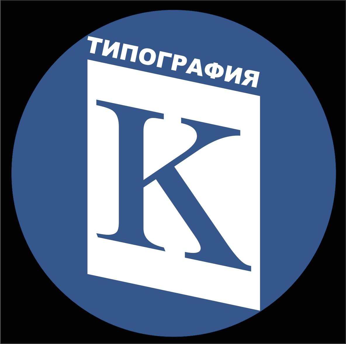Типография К