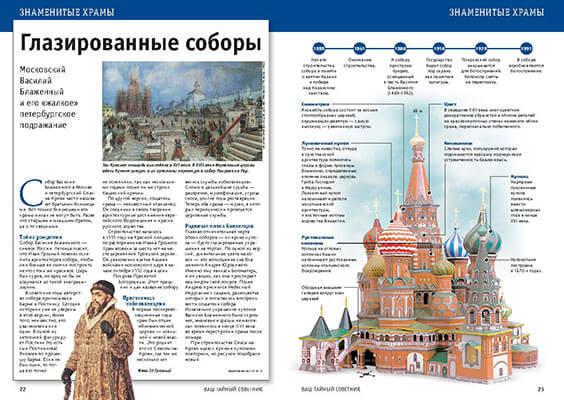 Собор Василия Блаженного (в Москве). История