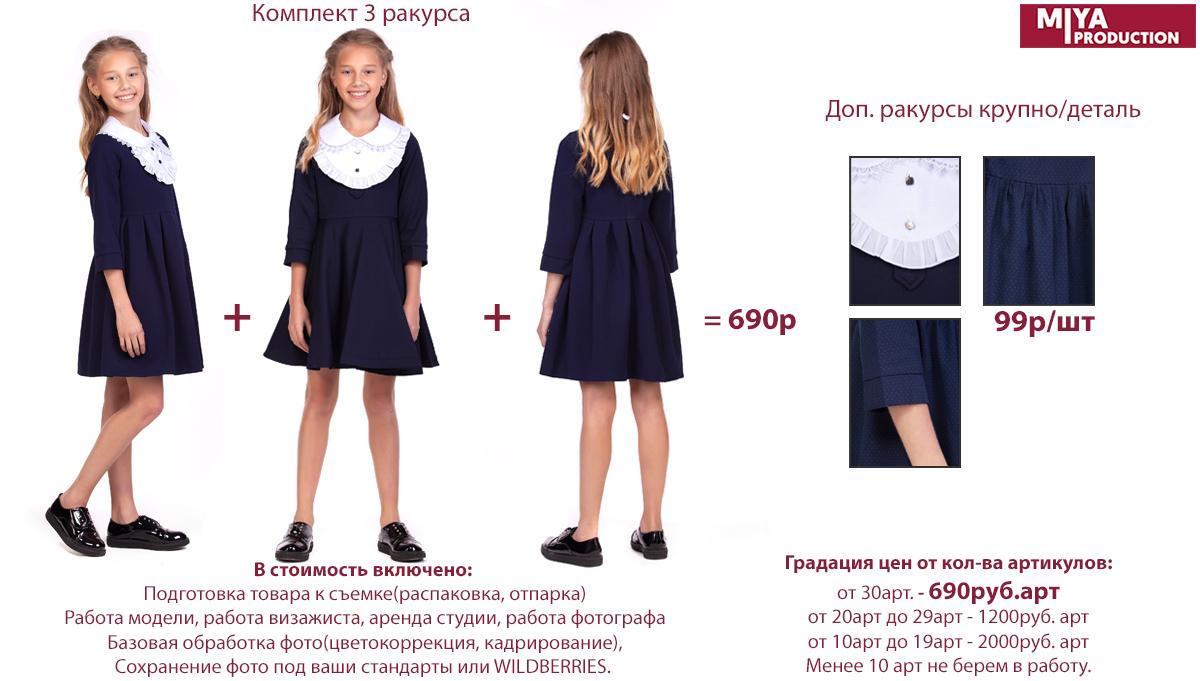 Работа модели для каталога одежды мария лобанова