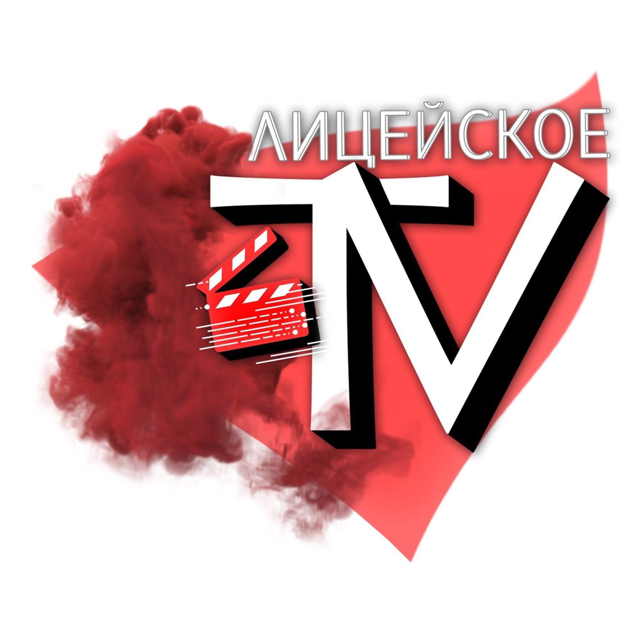 """Студия """"Лицейское TV"""""""